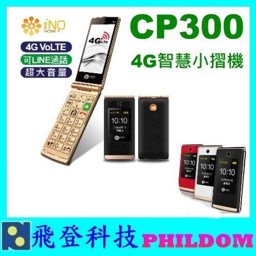 支援4G SIM卡n大鈴聲、大按鍵、大字體