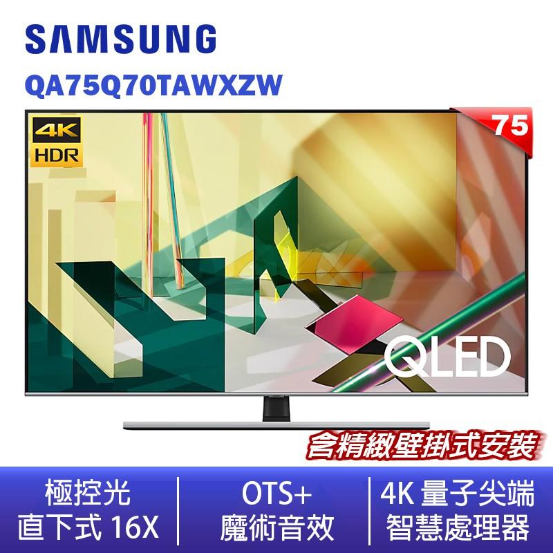 型號 QA75Q70TAWXZW產品類型 QLED系列 7螢幕尺寸 75 解析度 3,840 x 2,160螢幕曲度 平面4K 量子智慧處理器高動態範圍顯像技術 (HDR)HDR 10+HLG (Hy