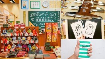 誠品「理想的文具」展,最可愛的日系文具一次搜刮!鎌倉「大佛夾子」、絕對防水筆記本超吸睛!