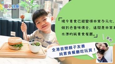 【專欄作家:莫莉】親子友善純素食餐廳吃玩買!夢幻系用餐區 X 兒童玩具角 X 純素超市,新穎素食!