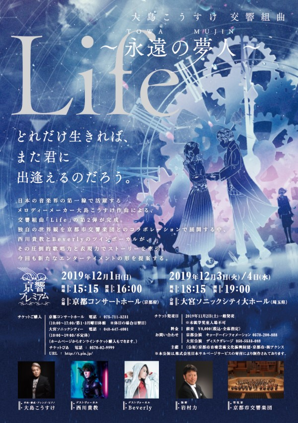 Life2_flyer_front_190919.jpg