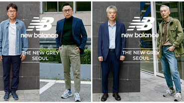 中年阿伯秒變時髦大叔?韓國「New Balance」替 20 位素人爸爸進行穿搭改造