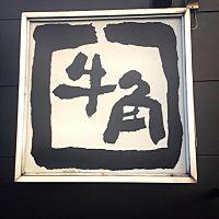 牛角飯塚店