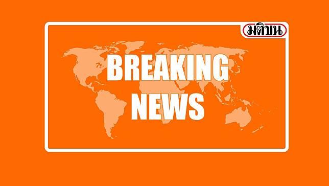 Matichon-Breaking-News-e1560866024773