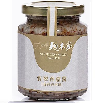 台灣古早味蔥味愛好者必買美食好吃又美味