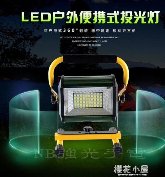 led充電投光燈戶外手提便攜式應急燈廣場露營球場施工照明燈工地