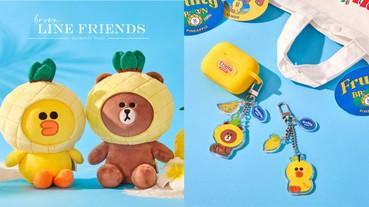 Line Friends「夏季水果系列」上市!熊大與莎莉變身超萌鳳梨,陪你清爽過一夏!