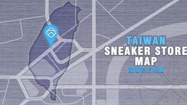勘履地圖 / 球鞋店鋪 電話 地址 資訊整理 台灣篇