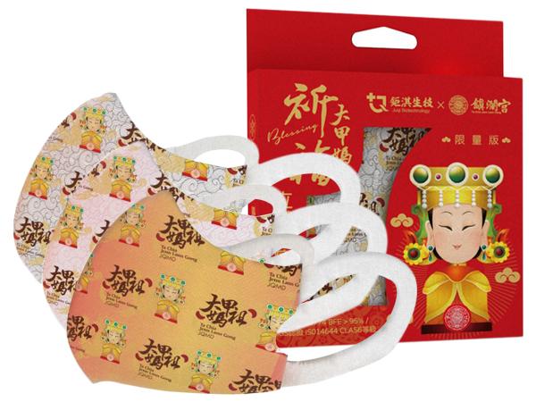 JUQI 鉅淇x鎮瀾宮聯名款~兒童3D醫療口罩(10入) 顏色可選【D208913】大甲媽