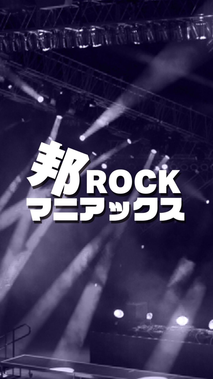 邦ROCKマニアックス〜邦ロックで目指せ世界平和🌍〜のオープンチャット