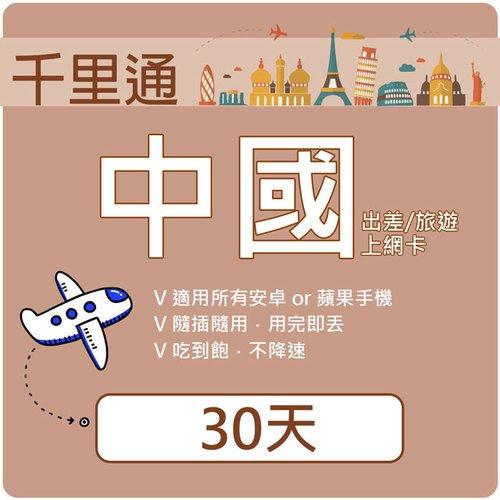 ❶ APN設定:免設apn,插卡隨用❷ 使用天數:手機插入SIM卡並註冊當地電信網路後,共計30日曆天 ❸ 數據流量:中國:50GB/天高速上網,(贈港澳共500MB,超過流量後降速128kbps)❹