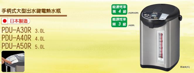 ★杰米家電☆(預購)(來電享優惠)PDU-A50R 微電腦液晶面版電熱水瓶【台北/新北/桃園/台中/台南/高雄免運】