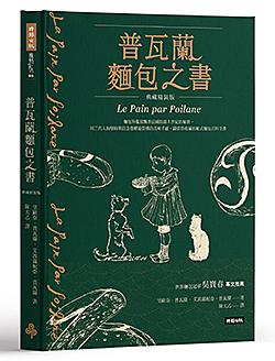麵包界龍頭飄香法國街頭1世紀的秘密 三代人堅持與信念發酵最質樸的美味手感 最值得收藏歐式麵包百科全書