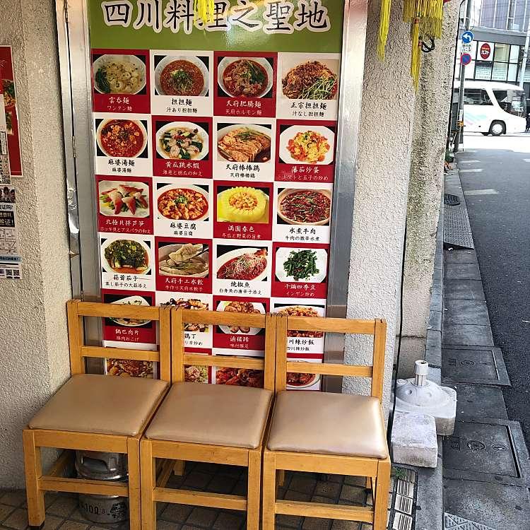 実際訪問したユーザーが直接撮影して投稿した西新宿四川料理四川料理 天府舫の写真