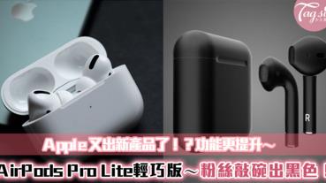 Apple又出新產品了!?「AirPods Pro Lite」輕巧版提升性能!粉絲敲碗出黑色款~
