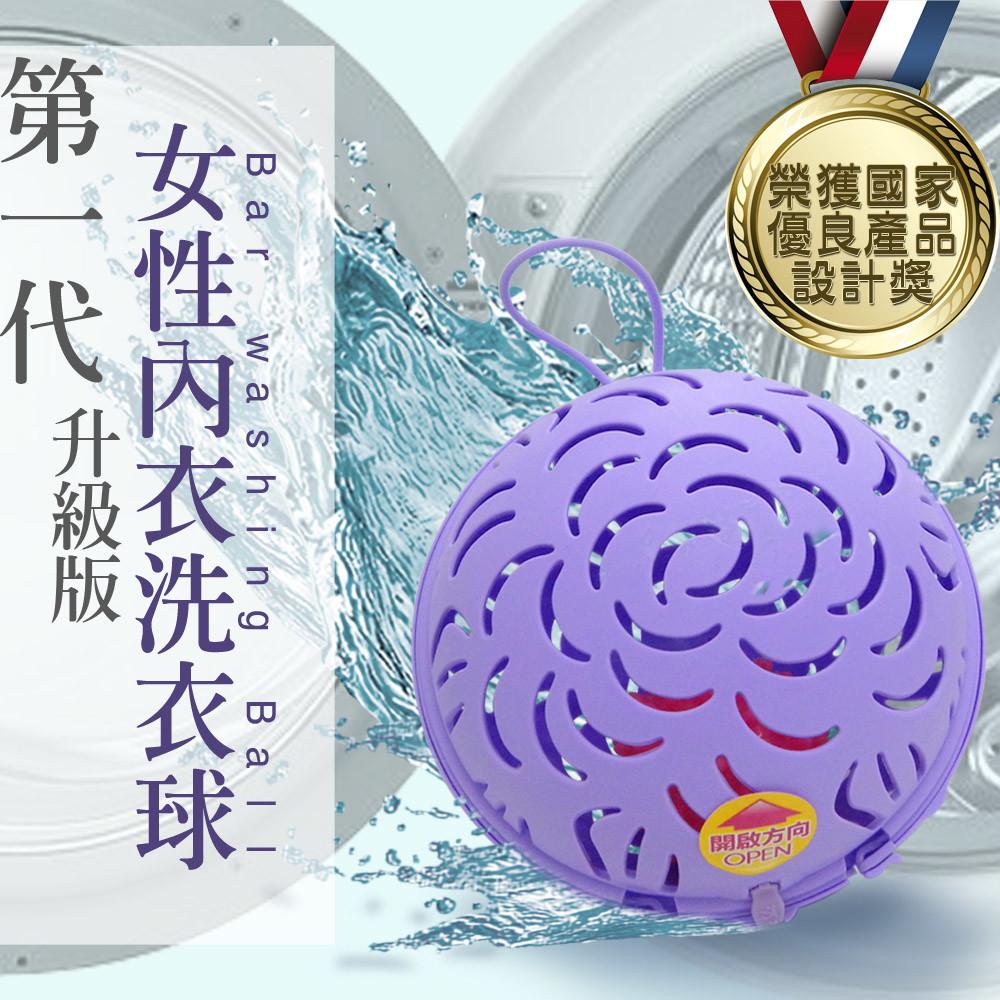 【巧佳麗】台灣製女性內衣洗衣球(粉/紫色隨機出貨)