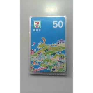 統一超商 7-11 商品卡 50元面額 禮物卡(圖案隨機)