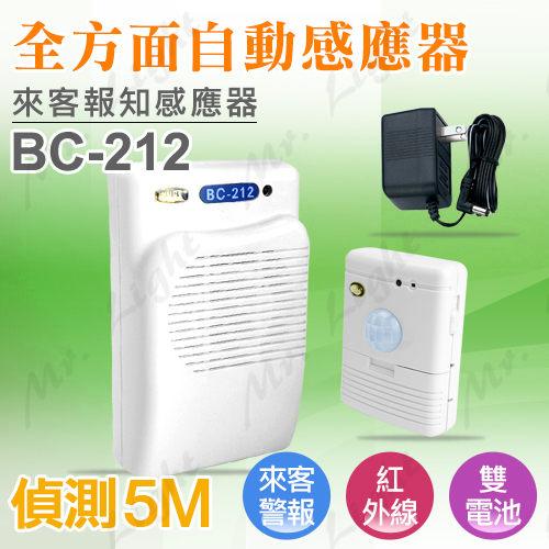【有燈氏】分離式 來客報知器 迎賓 防盜 警報 鈴聲 電鈴 自動 感應 紅外線【BC-212】