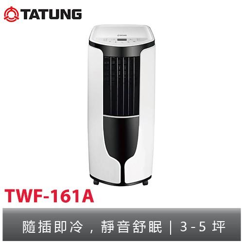 TATUNG大同 3-5坪 移動式冷氣 TWF-161A