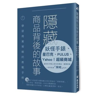隱藏商品背後的故事(學習商業策略的教戰手冊)
