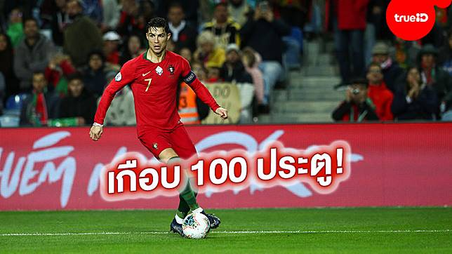 แฮตทริก! โรนัลโด้ ยิงรวม 98 ประตูในนามทีมชาติ ช่วยโปรตุเกส การันตีไปเล่น ยูโร 2020