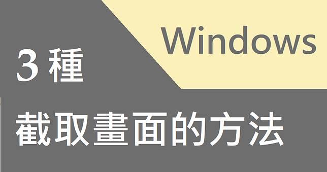 這 3 種 Windows 內建隱藏截圖法你知道幾種?免安裝任何 App