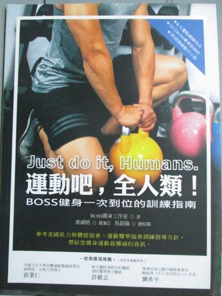 【書寶二手書T1/體育_ZBL】運動吧, 全人類! : BOSS健身一次到位的訓練指南_BOSS健身工作室
