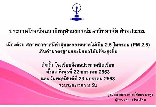 โรงเรียนสาธิตจุฬาลงกรณ์มหาวิทยาลัย ฝ่ายประถม ประกาศปิดเรียน 22-23 มกราคม 2563 จากปัญหาฝุ่นละอองใน กทม