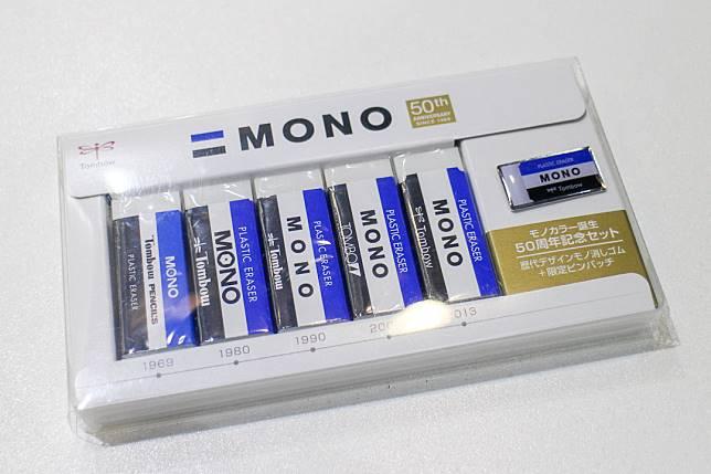 MONO擦膠50週年限量版($40/套)