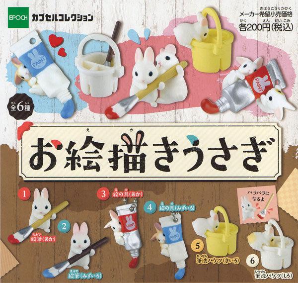 轉蛋 EPOCH 繪畫兔子 療癒小物 一套六種販售 61416 TOYeGO 玩具e哥
