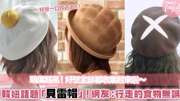 推特熱議!韓妞話題「荷包蛋、菠蘿麵包、香菇貝雷帽」~戴在頭上不只可愛感覺還超好吃!