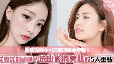 正確的肌膚保養步驟從好好洗臉開始!選對洗面乳,讓妳洗出滑嫩透亮顏!