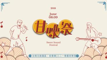 台南音樂祭 | 甘噪祭,慢甜城市的音樂祭
