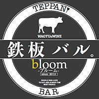 鉄板バル bloom(ブルーム)