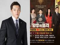 Mặc tai nạn phải khâu hơn 30 mũi, Choi Jin Hyuk vẫn tham dự họp báo phim cùng Jang Na Ra
