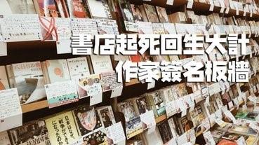 書店經營困難,請求作家送出簽名板