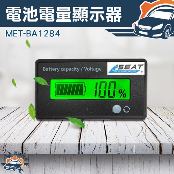 MET-BA1284 電池電量顯示器