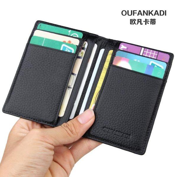 信用卡包 超薄小卡包男士皮迷你小巧卡片包簡約多卡位卡套女式證件位卡夾 探索