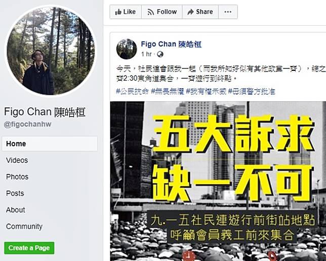 陳皓桓在其fb上發文指「大家一齊2:30東角道集合」。陳皓桓fb截圖