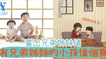 有兄弟姊妹的小孩像個寶♥韓國插畫家,畫出兄弟姊妹相處的歡樂畫面