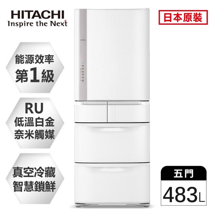 【HITACHI日立】日本原裝變頻483L五門電冰箱/星燦白RS49HJ