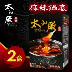 【太和殿】麻辣鍋底(含豆腐+鴨血)禮盒。共2盒(1530g/盒)