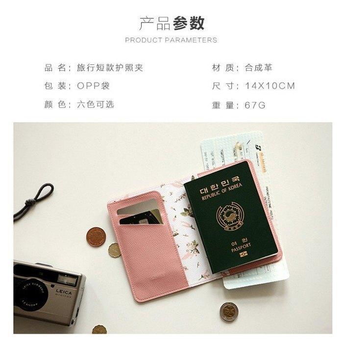 護照夾-韓版卡通皮革護照套護照包證件夾卡片夾票卡夾出國韓國可愛小清新動【Miss.Sugar】【K4000577】