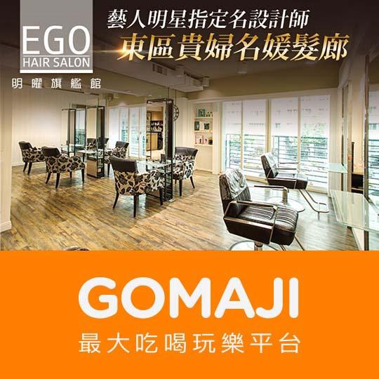 台北【EGO Hair Salon(明曜旗艦館)】日本Napla娜普拉質感染護造型專案