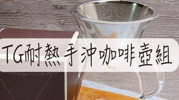 咖啡手沖組推薦-台灣玻璃自創品牌 x 日本國際設計大師深澤直人 TG耐熱手沖咖啡壺組