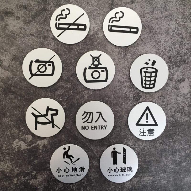 圓形小款吸煙區禁止吸煙垃圾桶小心玻璃禁止拍照禁止閃光燈禁止寵物禁止進入注意小心地滑禁用手機exit會議室office標牌