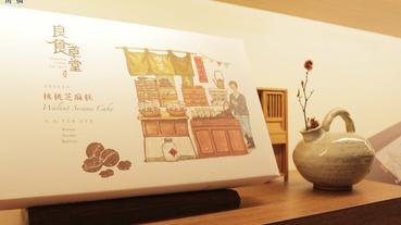 台南花生糖   蘊含書卷氣息的質感茶點 伴手禮推薦 !