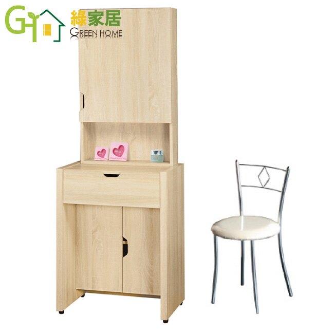 【綠家居】薩曼莎 2尺化妝鏡台組合(含化妝椅+兩色可選)