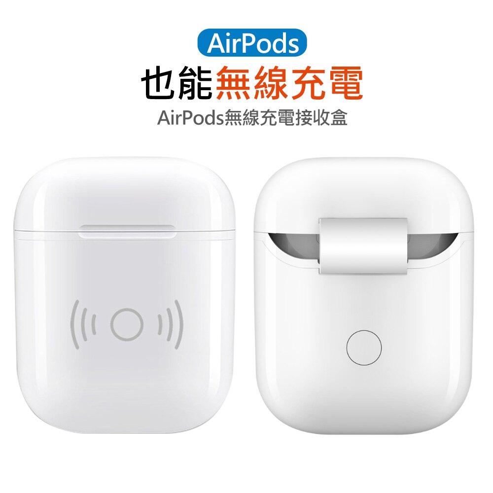 AHEAD 領導者 AirPods無線充電盒 Qi無線充接收盒 充電盒保護套 充電殼 耳機保護盒 蘋果藍牙耳機無線充電