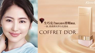 佳麗寶COFFRET D'OR秋冬底粧系列,輕薄粧感x完美遮瑕